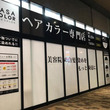 CASA COLOR イオンタウン木更津請西店 3月25日オープン!