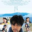 TAKAHIRO主演『僕に、会いたかった』、美しい隠岐の島を捉えた予告編完成
