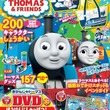 トーマスのビッグサイズトート&DVDつき☆大人気のきかんしゃトーマスムック発売!