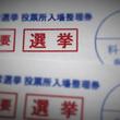 島根県知事選が告示 新人4人の戦い、保守分裂選挙に