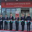 アイリスグループのIRIS KOREA CO.,LTD. 仁川工場が竣工 韓国での家電販売を本格化