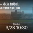 第91回選抜高等学校野球大会をPlayer!が全試合リアルタイム速報!
