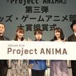 声優・豊永利行の応募作が佳作受賞! 「Project ANIMA」第三弾 大賞授賞式レポート【AJ2019】