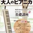 音楽の授業で吹いた懐かしのピアニカが「大人」になって帰ってきた! はじめよう! 大人のピアニカ 3月28日発売!