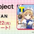 大人気コンテンツ『東方Project』シリーズとのコラボレーションが実現!「東方Project×Tファン」が4月22日(月)サービス開始!