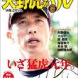 西や!!マルテや!! シーズン開幕へ胸高鳴る一冊 サンスポ特別版「14年ぶりVへ 矢野虎がヤル」3月25日発売