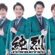 シェラトン都ホテル大阪「純烈スペシャル ランチショー」開催!