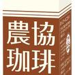 おいしさにこだわった、農協ならではの新商品!生乳・コーヒー・砂糖だけで作ったミルクコーヒー『農協珈琲』