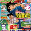読んでゴルフが上手くなる&楽しくなる! 漫画雑誌「ゴルフエンジョイコミック」発刊!