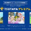 劇場版最新作『映画プリキュアミラクルユニバース』が絶賛劇場公開中「TSUTAYAプレミアム」動画見放題に映画プリキュアシリーズを追加