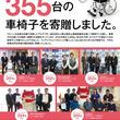 プルタブ収集活動13年目 累計355台の車椅子を全国の福祉施設に寄贈