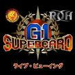 新日本プロレス「G1 SUPERCARD」MSG大会 ライブ・ビューイング開催決定!