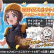 『八月のシンデレラナイン』佳村はるかさん演じる「牧野花」が期間限定ガチャに登場! サイン入りグッズが当たるTwitterキャンペーンも同時開催!