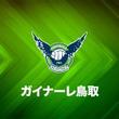 J3鳥取、新戦力FWユリが第2節で負傷…右内転筋肉離れで離脱へ