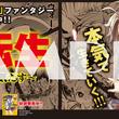 アニメ化企画も進行中「無職転生」大判ポスター全5種が関東近郊のJR駅構内に