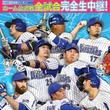 3月29日(金) プロ野球2019年シーズン開幕!CS放送・TBSチャンネル2にて、横浜DeNAベイスターズのホーム公式戦を全試合、開始から終了まで完全生中継!!