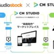 音楽販売のAudiostock、自動生成CM動画制作マーケットプレイス『CM STUDIO』運営のスプラシアとソリューションパートナー契約を締結
