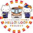 『大阪環状線改造プロジェクト』進行中 ハローキティとめぐる、大阪環状線の旅 HELLO! LOOP PROJECT