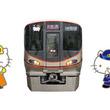 「ハローキティ 環状線トレイン」大阪環状線に登場! 323系電車を装飾、駅企画も