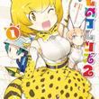 内藤隆「けものフレンズ2」1巻、キュルルたちの旅描くアニメ公式コミカライズ