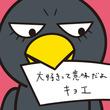 「チコちゃん」で手紙届ける黒い鳥キョエ、槇原敬之提供曲を配信リリース