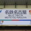 なぜ名鉄名古屋駅は「迷駅」になったのか 「初見殺し」のカオス駅が生まれた理由