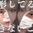 双子モデルYouTuberが明かす整形のデメリット「鼻水が垂れても気づかない」「瞼を触るのも怖い」