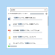 Dropbox、ファイル検索機能を強化