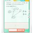 AI (人工知能)型タブレット教材「Qubena (キュビナ)」近畿大学附属中学校へ全校導入が決定 近畿地方の中学校で初