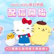 株式会社アクセスブライト「Hello Kitty夢幻楽園 ハローキティドリームランド」台湾で配信開始!!App Storeにて台湾ゲームランキング2位、シミュレーション1位、総合2位を獲得!