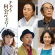 西島秀俊×内野聖陽『きのう何食べた?』に梶芽衣子、志賀廣太郎、マキタら