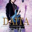 「DAITA」ワンマンライブを日本橋三井ホールで6月23日開催! DAITA LIVE 2019 THE GUITAR EMISSION -STRING ART-