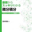これ以上ない、標準的な微積の教科書!『基礎からスッキリわかる微分積分-アクティブ・ラーニング実践例つき 』 発行