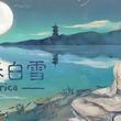 李白や杜甫などの漢詩とロックやジャズなどの現代音楽がまさかの融合! 音楽ゲーム『陽春白雪Lyrica』が発売