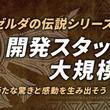 モノリスがゼルダの伝説シリーズ 開発スタッフ大規模募集!