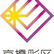 京橋一丁目東地区の街区名称を「京橋彩区」に決定 -2019年4月1日付でエリアマネジメント法人を設立-