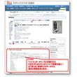 NJC、大学図書館情報システムに「BOOKデータ検索サービス付プラン」を追加