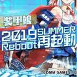 < DMMGAMES×レベルファイブが贈る、『装甲娘』の最新情報を大公開!! >