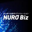 超高速インターネット接続サービス「NUROアクセス」のサービス提供エリアを九州へ拡大