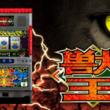 世界最大級のPCゲームダウンロード販売プラットフォーム「STEAM」にてSammyパチスロの名機「獣王」を配信!