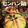 『モンスターハンター』のレシピがこの一冊に!『モンスターハンター モンハン飯レシピブック』3月30日発売!
