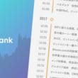 「ビットコイン(Bitcoin) BTC/JPY(円) リアルタイムチャート・価格・相場」ページにビットコインの歴史年表を追加しました