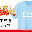 『セクシーコマンドー外伝 すごいよ!!マサルさん』のボスケテ Tシャツの受注を開始!!アニメ・漫画のオリジナルグッズを販売する「AMNIBUS」にて