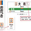 「駅ナンバリング」を拡大、中央本線相模湖~大月駅間の各駅へ
