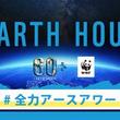 TikTok、全世界でEARTH HOURを応援 環境に対する意識を向上いたします