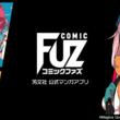 芳文社、初の公式マンガアプリ「COMIC FUZ(コミックファズ)」創刊!
