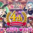 『ゴシックは魔法乙女(ごまおつ)』4周年記念イベントスタート!TwitterキャンペーンやLINEスタンプ販売も