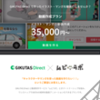 ムビラボはGIKUTAS Directと業務提携し、イラスト×動画制作の新サービス『GIKUTAS Direct×ムビラボ』提供開始!!