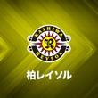 柏、U18所属FW鵜木郁哉を2種登録選手に…トップチームで公式戦出場可能
