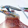 333匹の「鯉のぼり」と巨大「さんまのぼり」!3月29日(金)から、東京タワーの麓で元気に泳ぎます!